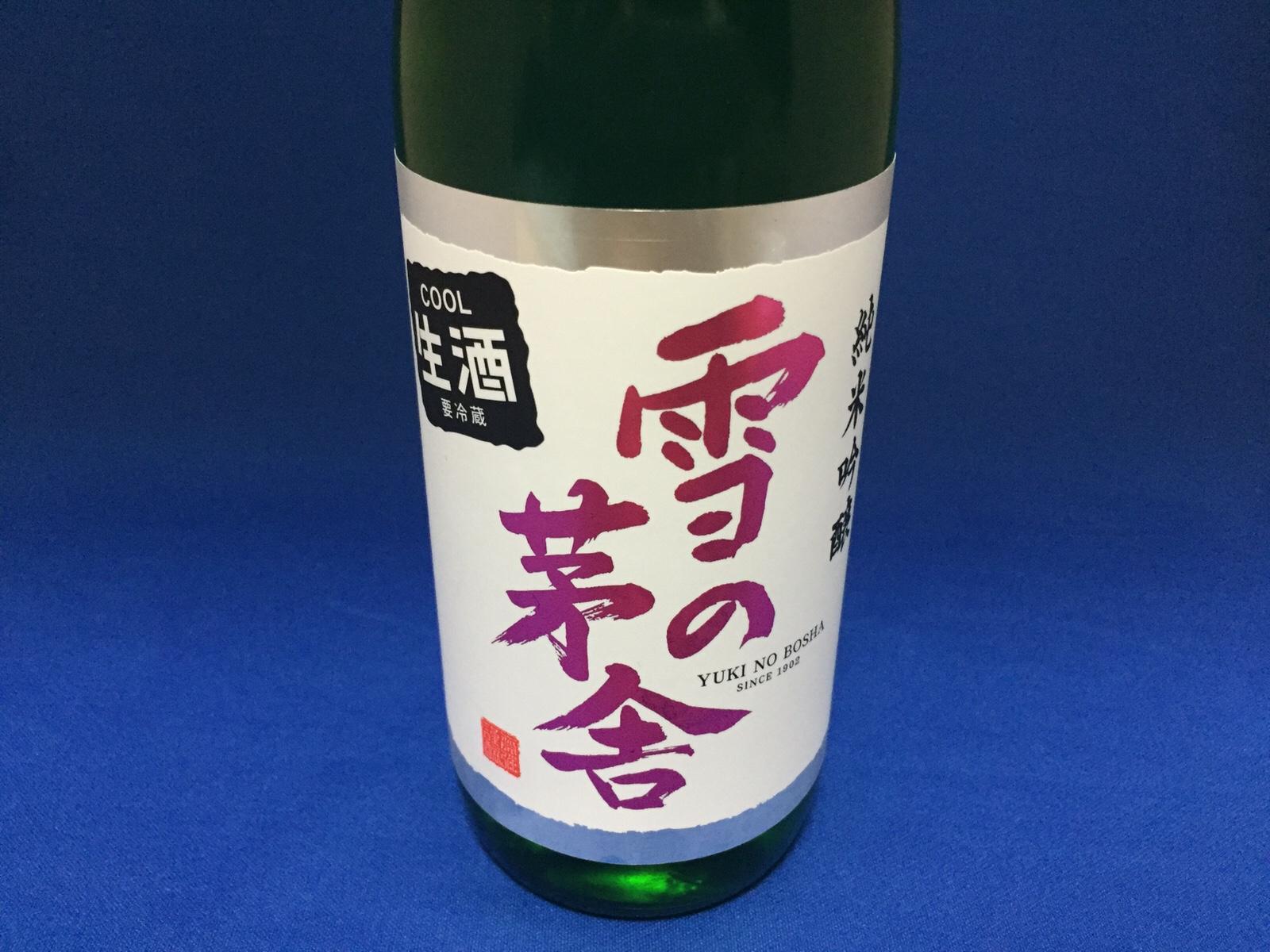 """自慢の米から醸す日本酒はフレッシュ&メロウ """"雪の茅舎""""純吟"""