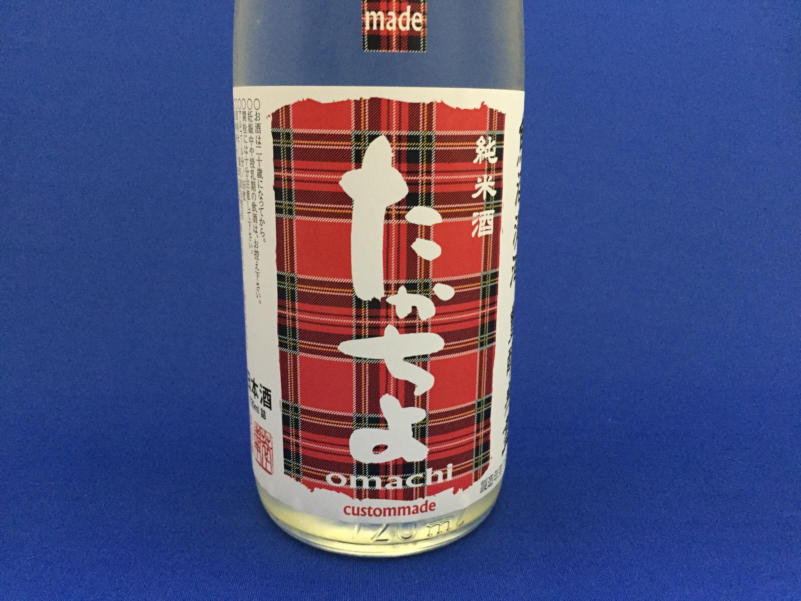 タータンチェック柄の愛らしい日本酒 たかちよ omachi 純米酒
