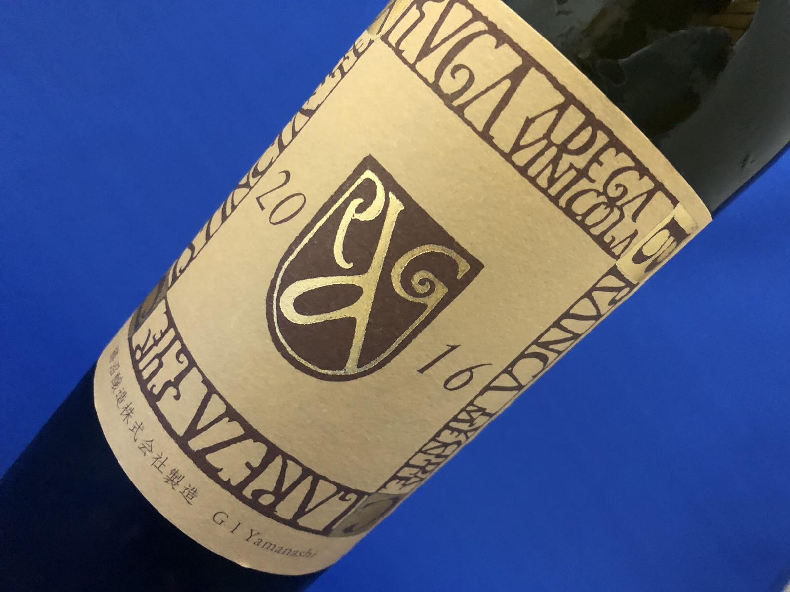 限りなく透明な白!ザ・日本ワイン「アルガブランカクラレーザ」