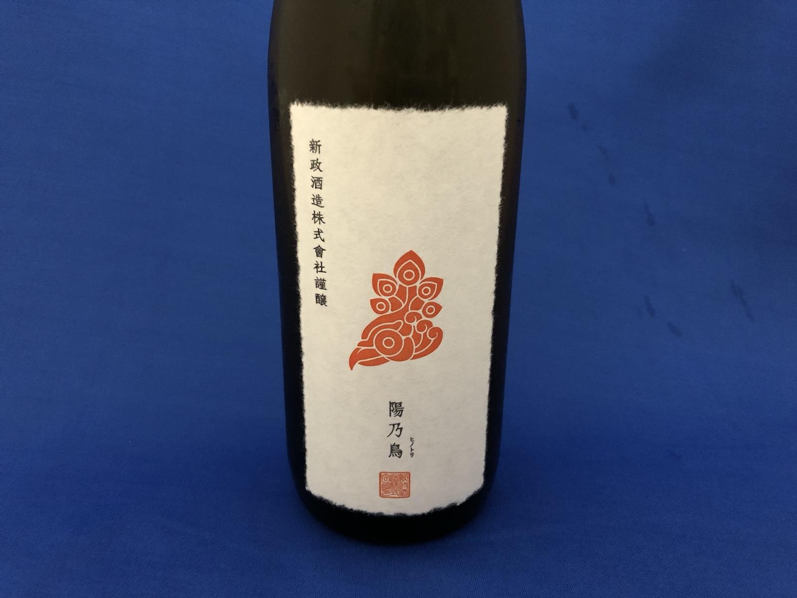 濃厚で上品な甘みを楽しむ貴醸酒「陽乃鳥」新政酒造
