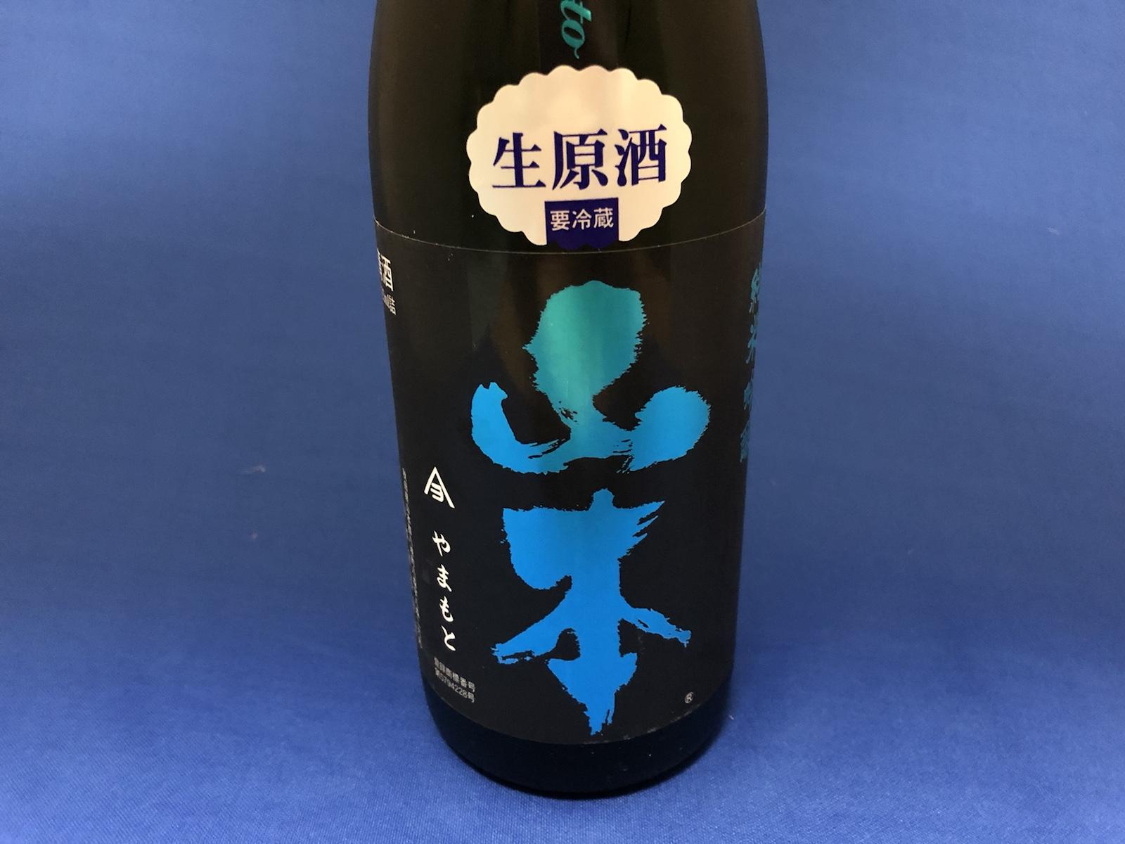 深く蒼く広がる旨み…「山本 ミッドナイトブルー」純米吟醸
