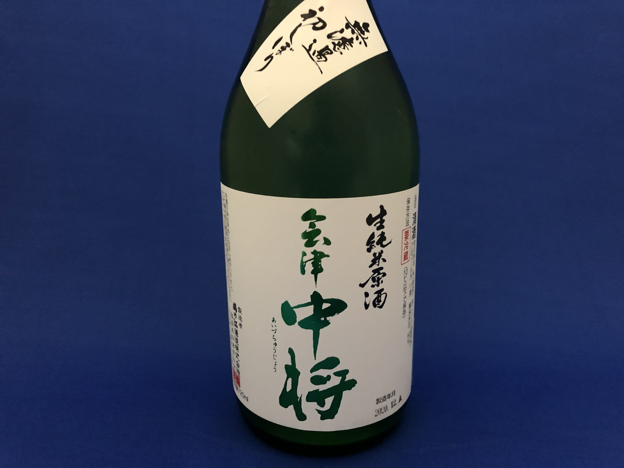 「会津中将」純米初しぼり!和醸良酒…母娘杜氏が醸すやさしい酒