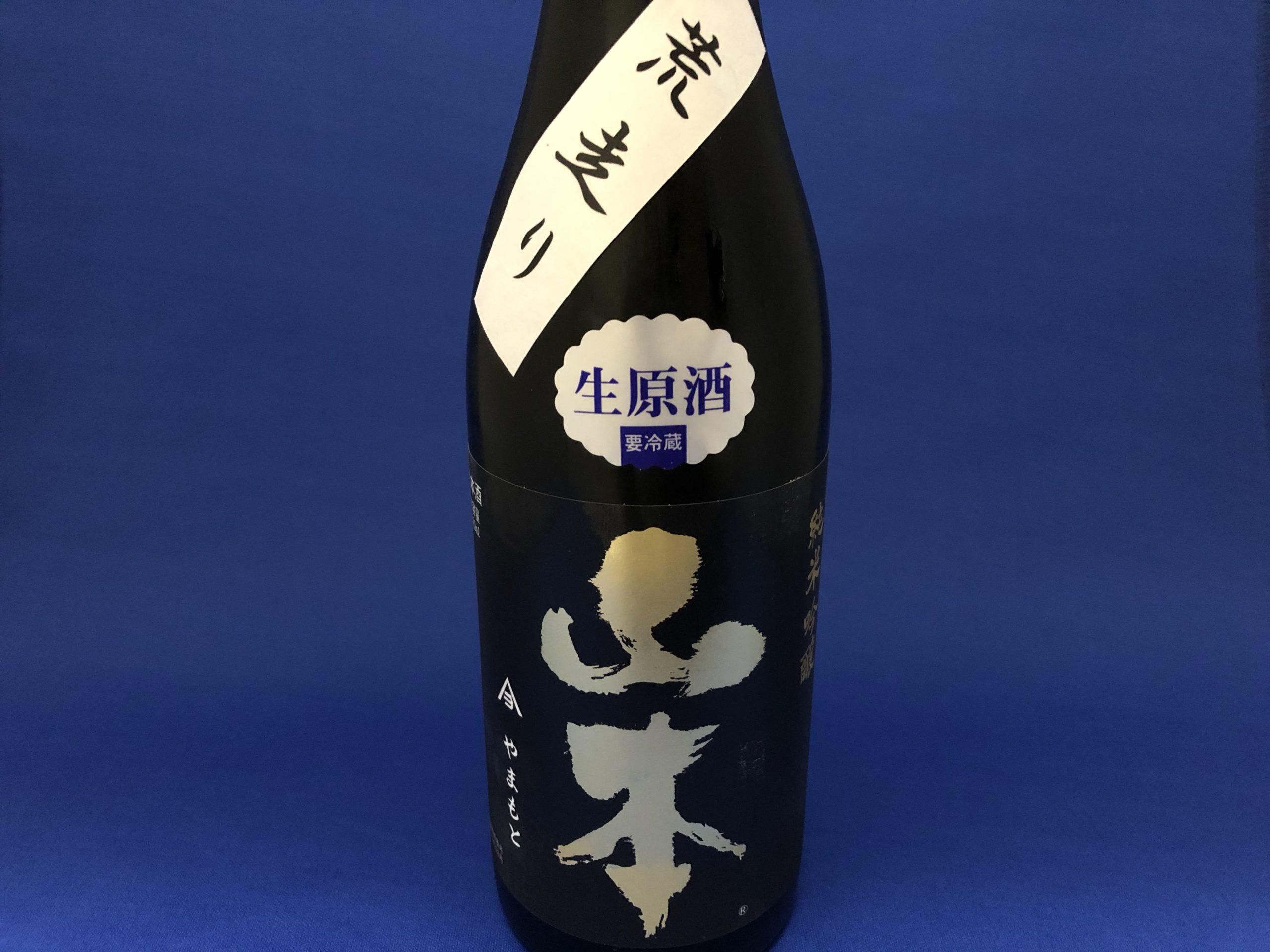 「山本」ピュアブラック荒走り!キレ味抜群の元気な新酒生酒