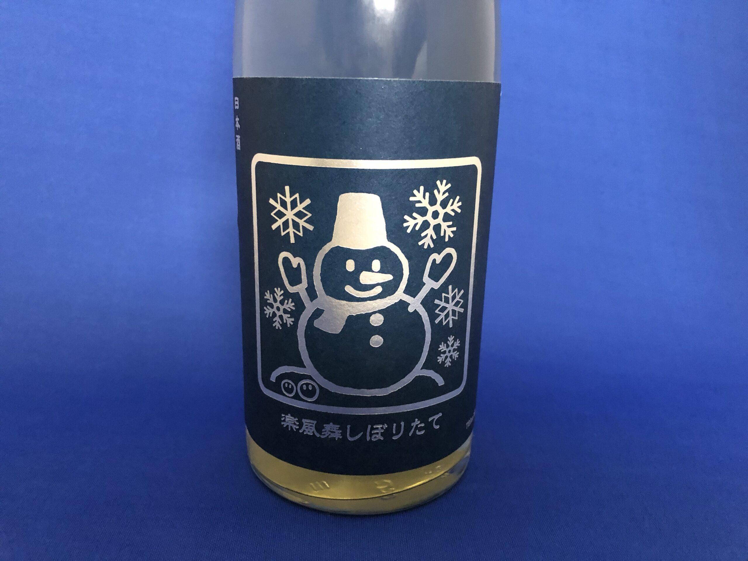 海老名の地酒「楽風舞しぼりたて」 とんぼの越冬卵と雪だるま