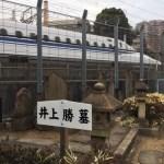 激動の幕末維新を走り抜けた「長州ファイブ」。その1人は日本の鉄道の父だった!井上勝が眠る東海寺の墓所は、まさに鉄道の…?