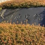 日本ではじめた鉄道が走った区間を歩くたび。ちょっと立ち寄った「品川歴史館」で明かされる衝撃の事実!150年前の品川駅は実は…!?