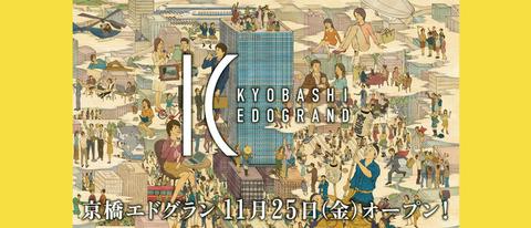穴場の(?)京橋に新しく誕生した飲食街「京橋エドグラン」を歩く。Remastered!