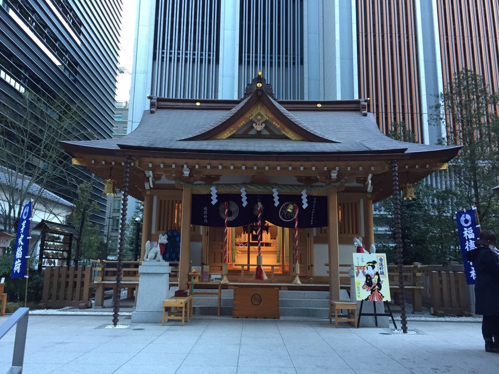 東京福めぐりフィナーレ!ビルの谷間で神様に出会う?福徳神社