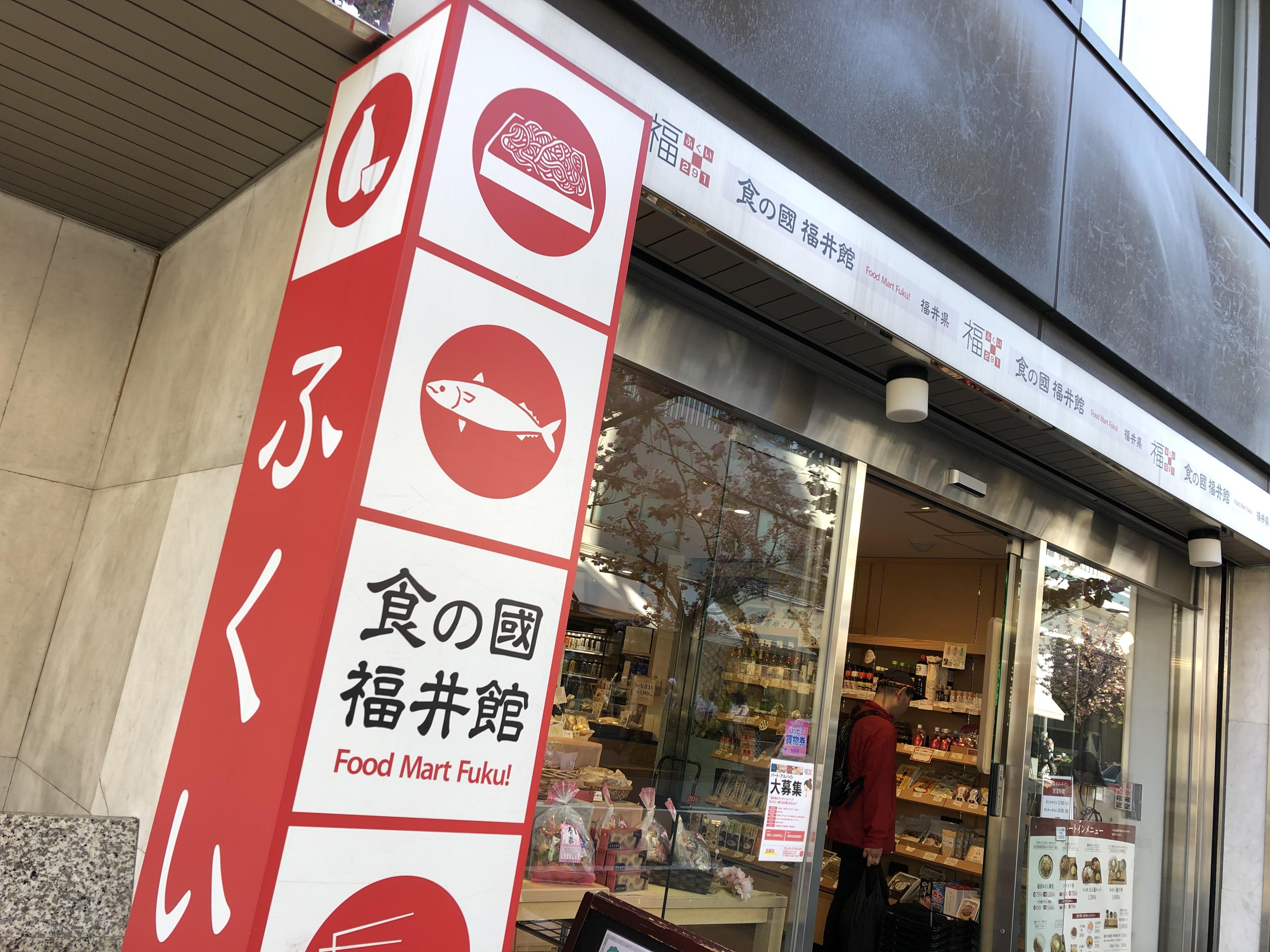 恐竜、へしこ、けんけら?福井の魅力たっぷり「食の國 福井館」