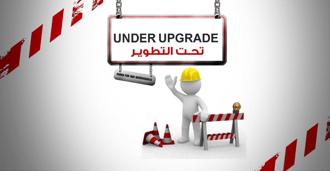 under-upgrade