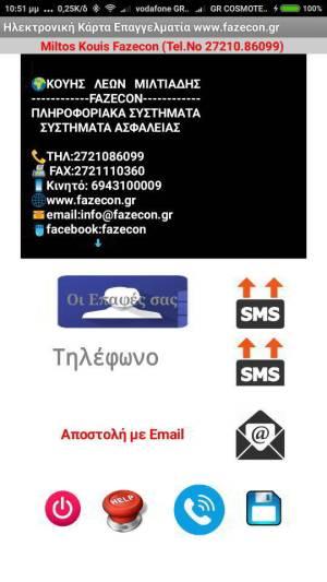 Εφαρμογή Android Business Card