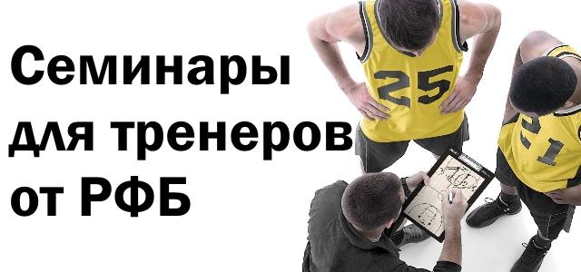 Семинары для тренеров от РФБ