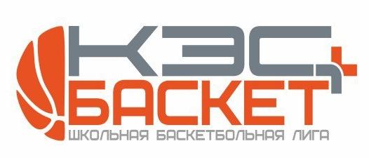 Прошёл региональный финал Кемеровской области Школьной лиги КЭС-Баскет