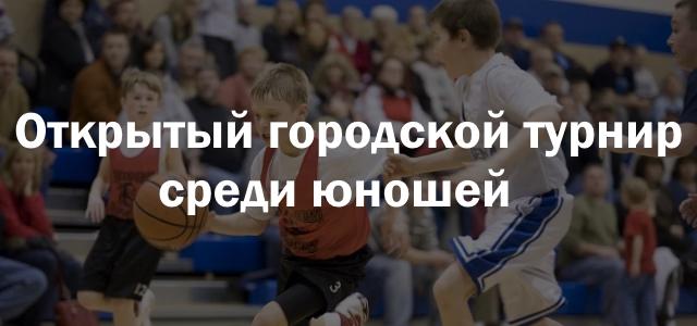 Открытый городской турнир среди юношей
