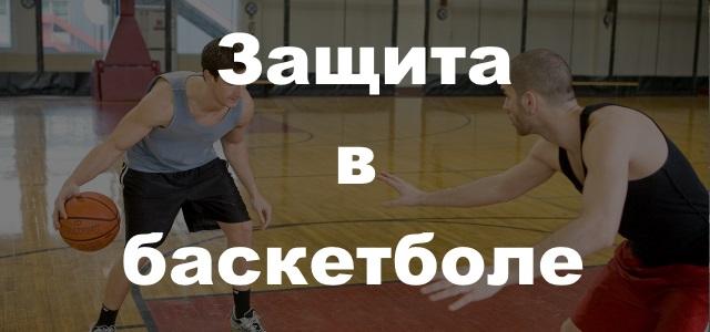 Защита в баскетболе