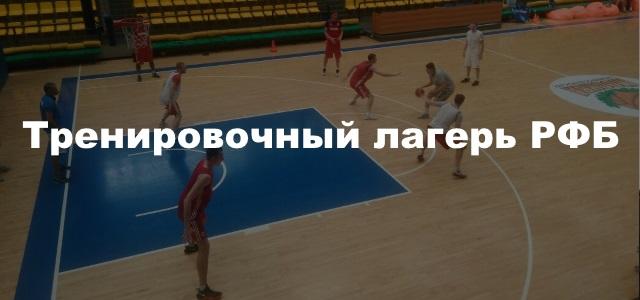 Тренировочный лагерь РФБ