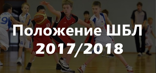 Положение Школьной Баскетбольной Лиги 2017-2018 г.г.