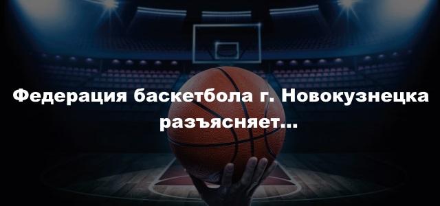 """КЭС-Баскет"" и ""ШБЛ"" г. Новокузнецка в 2017-2018 году"