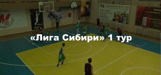 Итоги первых двух дней «Лиги Сибири» + (видео)
