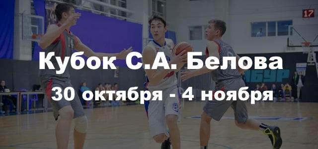 Кубок С.А. Белова 2017, первенство 2000-2001 г.р.