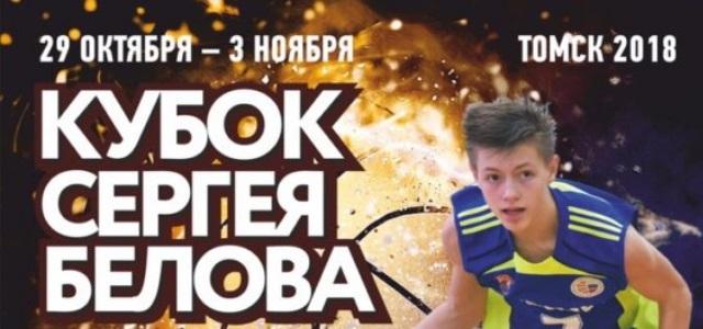 Кубок Сергея Белова