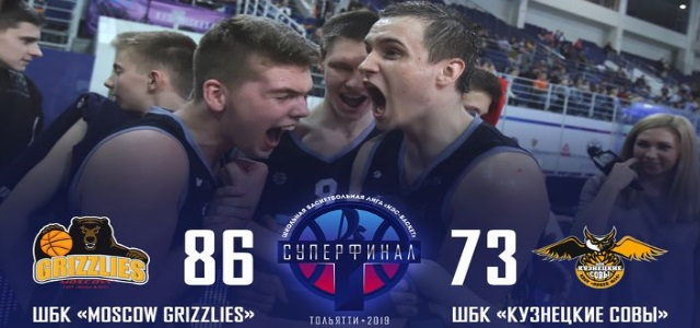 Завершился Суперфинал Чемпионата ШБЛ «КЭС-БАСКЕТ»