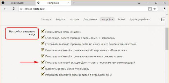 How to disable the news feed in Yandex  How to remove or