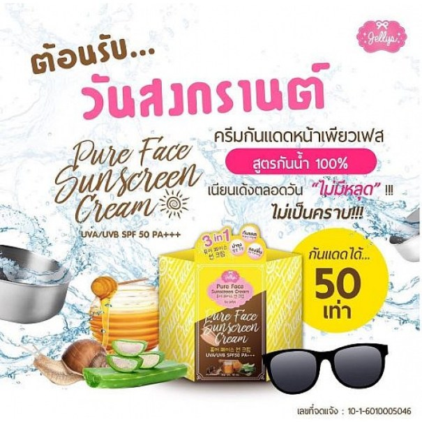 komposisi Pure face suncreen thailand
