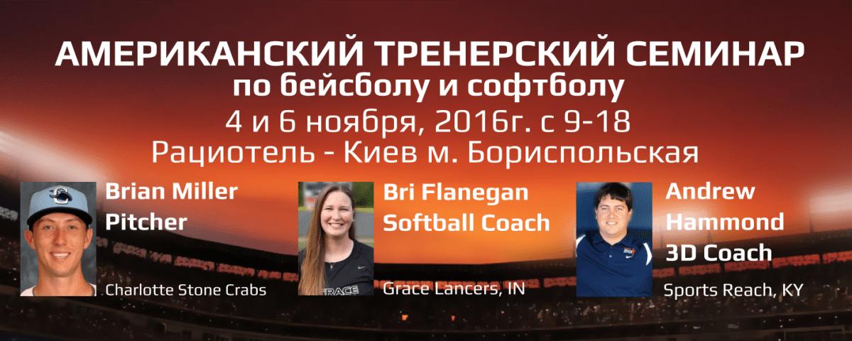 Американский тренерский семинар по бейсболу и софтболу