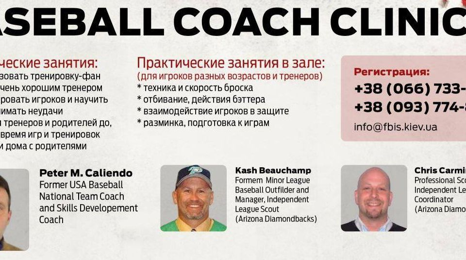 USA ISG Baseball Clinic Kyiv Ukraine Feb 2018