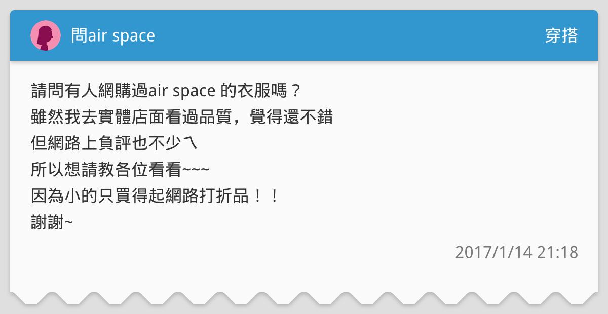 問air space - 穿搭板   Dcard