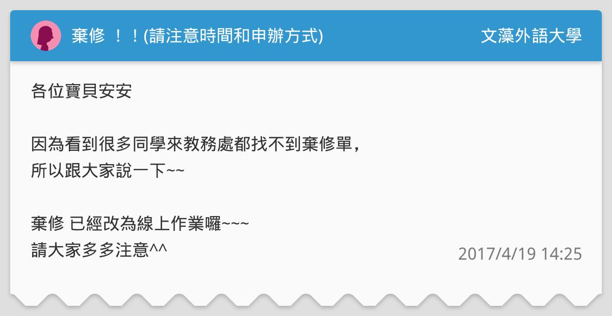棄修 !!(請注意時間和申辦方式) - 文藻外語大學板   Dcard