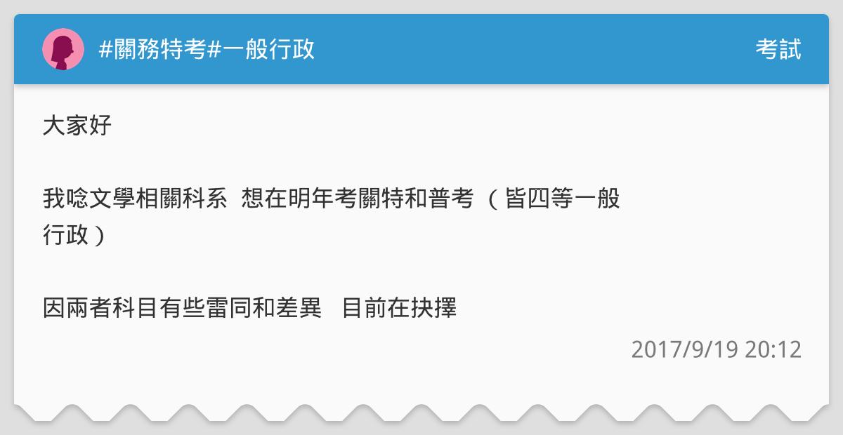 #關務特考#一般行政 - 考試板 | Dcard