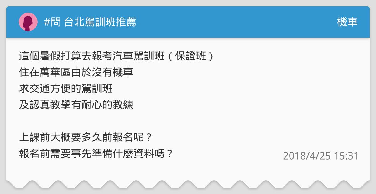 #問 臺北駕訓班推薦 - 汽機車板 | Dcard