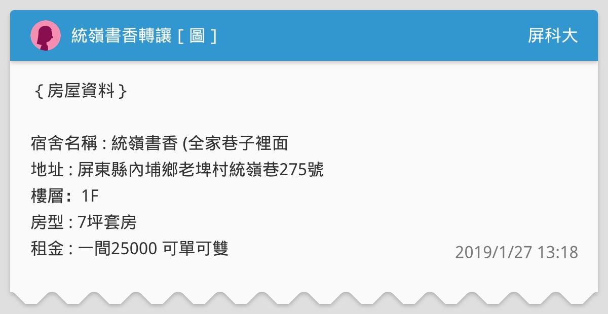 統嶺書香轉讓[圖] - 屏科大板 | Dcard