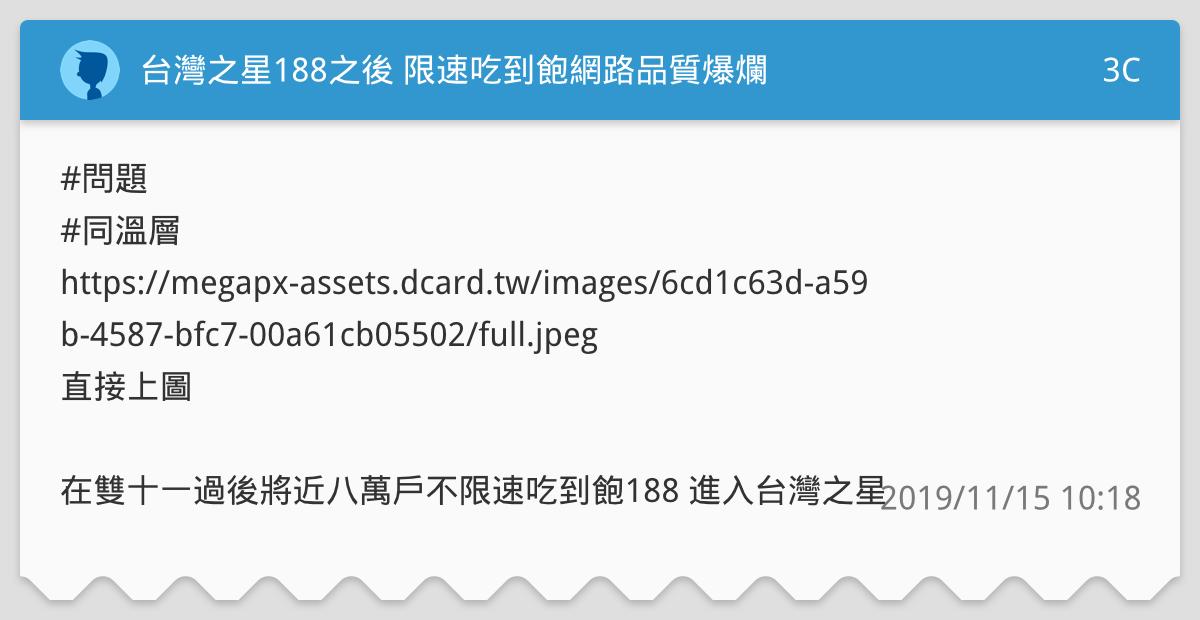 臺灣之星188之後 限速吃到飽網路品質爆爛 - 3C板 | Dcard