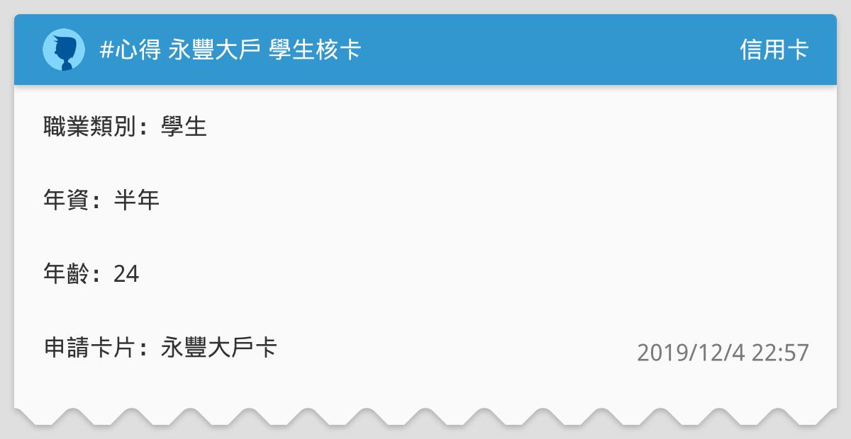 #心得 永豐大戶 學生核卡 - 信用卡板 | Dcard