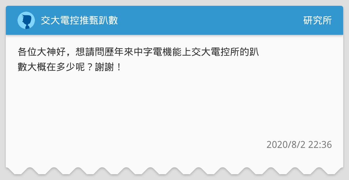 交大電控推甄趴數 - 研究所板   Dcard