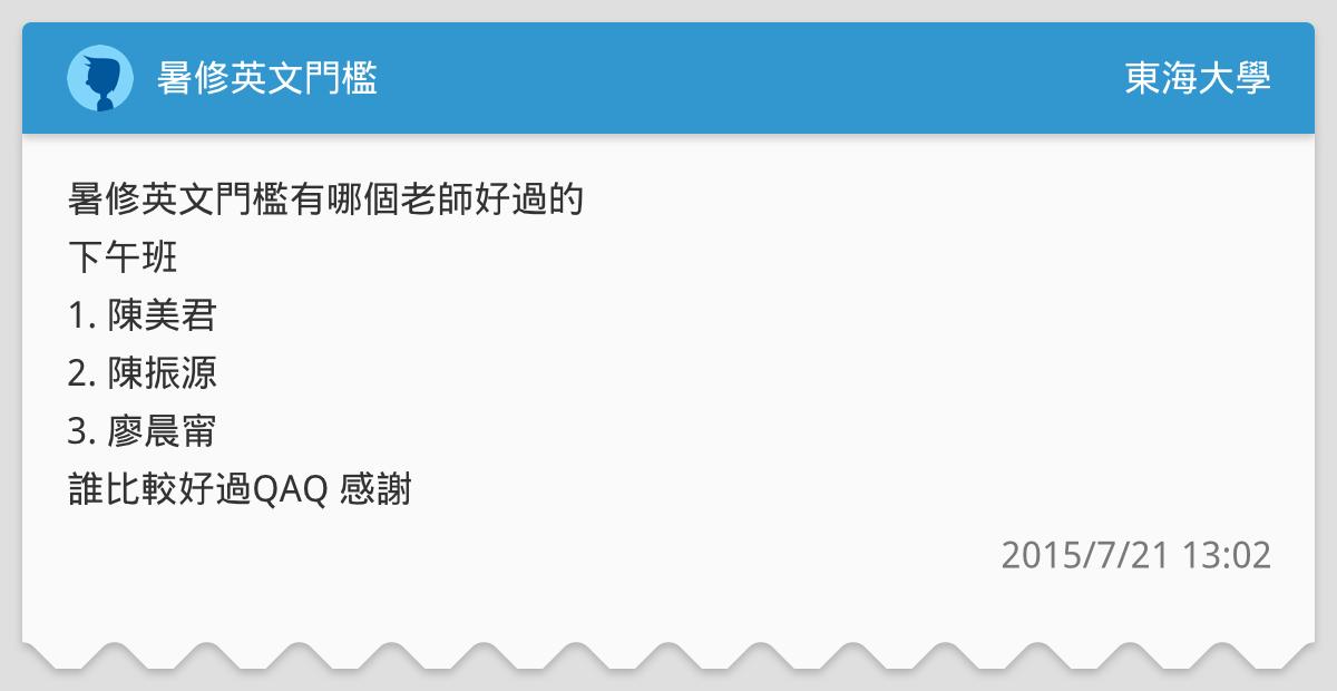 暑修英文門檻 - 東海大學板   Dcard