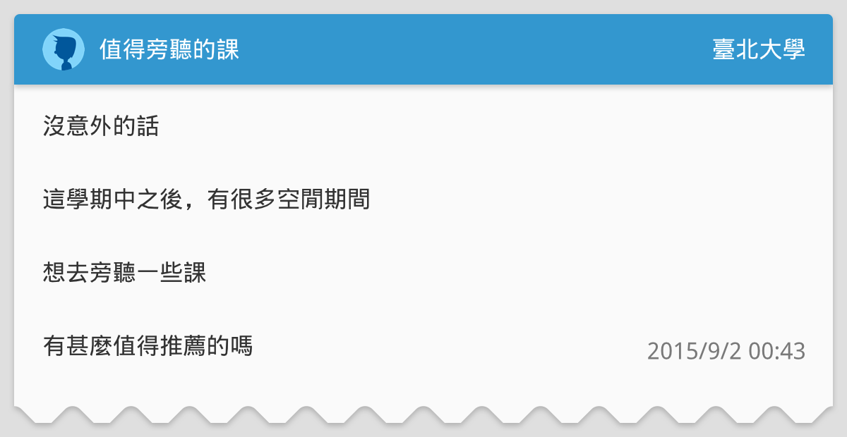 值得旁聽的課 - 臺北大學板 | Dcard