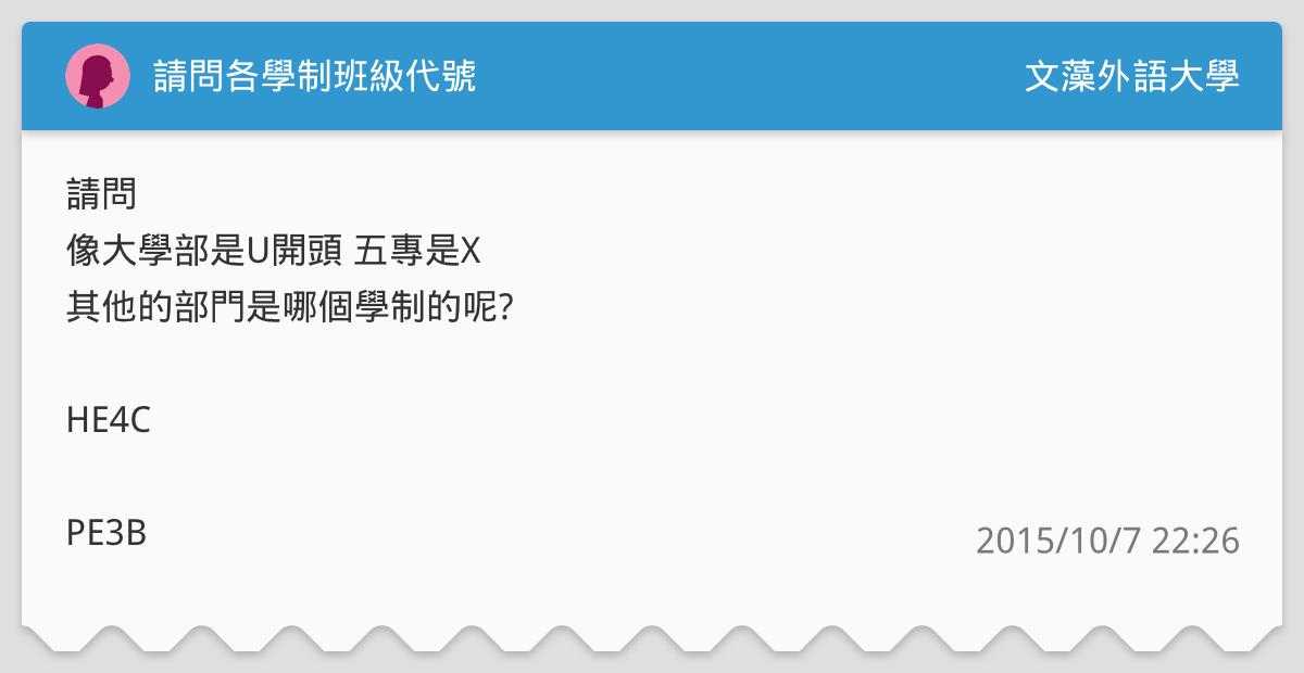 請問各學制班級代號 - 文藻外語大學板   Dcard