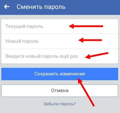 Не могу войти в Фейсбук на свою страницу | Не удалось ...