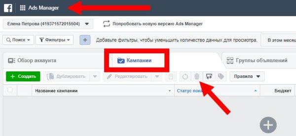 Как удалить рекламную кампанию в Фейсбук   Отменить рекламу