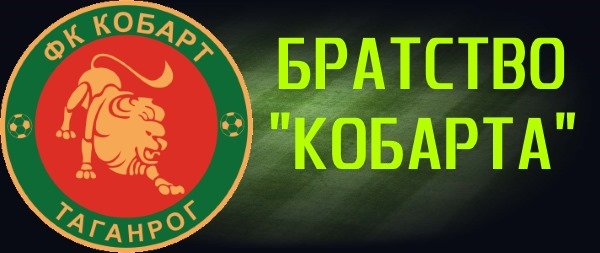 "Братство ""Кобарта"""