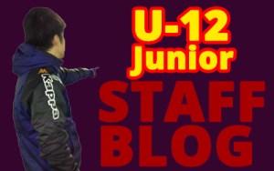 U-12 スタッフブログ
