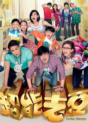 衝上雲霄2粵語線上觀看 - 香港電視劇 - 先鋒影院