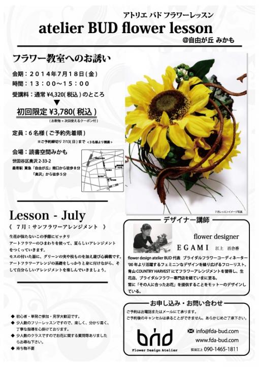 bud-flowerlesson20140718