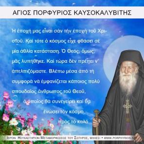 osios-porphyrios-h-epoxh-mas