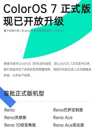 Tiga ponsel oposisi utama Reno mendapatkan Color OS 7