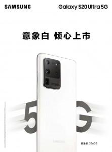 Samsung Galaxy S20 Ultra in Cloud White